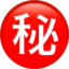 "Japanese ""secret"" button Emoji on Apple, iOS"