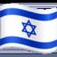flag: Israel Emoji on Facebook