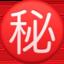 "Japanese ""secret"" button Emoji on Facebook"