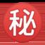 "Japanese ""secret"" button Emoji on Android, Google"